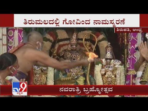 Simha vahanam held on the occasion of Navratri Brahmotsavam 2020 at Tirumala Tirupati