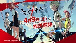 TVアニメ「キズナイーバー」PV | 2016年4月9日(土)より放送開始 阿形勝平 検索動画 28