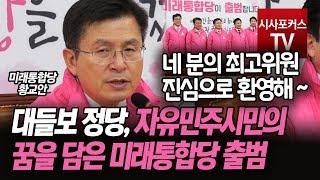 """황교안 """"대들보 정당, 자유민주시민의 꿈을 담은 미래통…"""