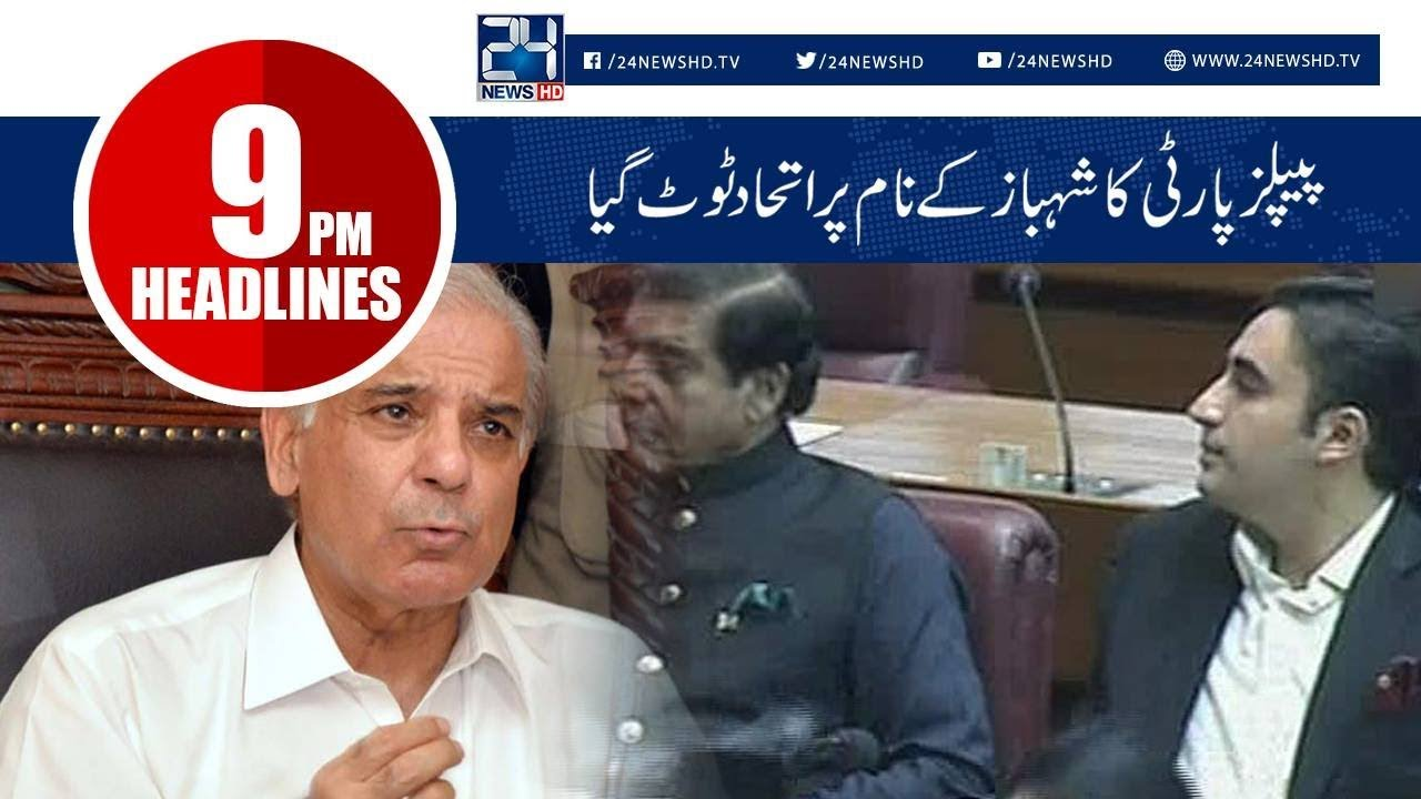 News Headlines | 9:00 PM | 15 Aug 2018 | 24 News HD