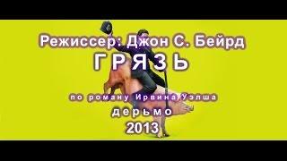 Грязь - обзор фильма - Filth