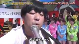 日村勇紀-TRUE LOVE-