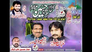 Live Majlies -E-Aza 12-13 zilhaj ki drmiyani raat 2020 in imam bargah shah e najef hedar shah wala