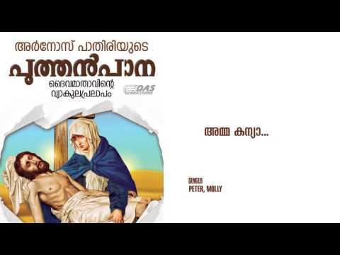 Amma Kannya | Sung by Peter,Molly | Puthenpana | HD Song