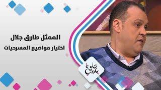 الممثل المصري طارق جلال - اختيار مواضيع المسرحيات - حلوة يا دنيا