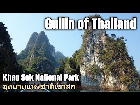 Guilin of Thailand, Khao Sok National Park อุทยานแห่งชาติเขาสก
