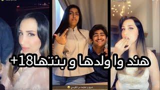 هند القحطاني مع ولدها وابنتها وسوالف 18+