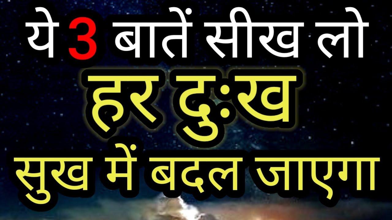 दुःख को कैसे दूर करें 3 उपाय | Cure of Pain Is in The Pain | Best Motivational speech Hindi video