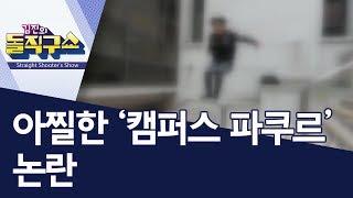 [핫플] 아찔한 '캠퍼스 파쿠르' 논란 | 김진의 돌직구쇼 thumbnail