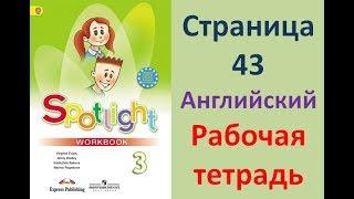 ГДЗ рабочая тетрадь по английскому языку 3 класс Страница.43 Быкова. Дули