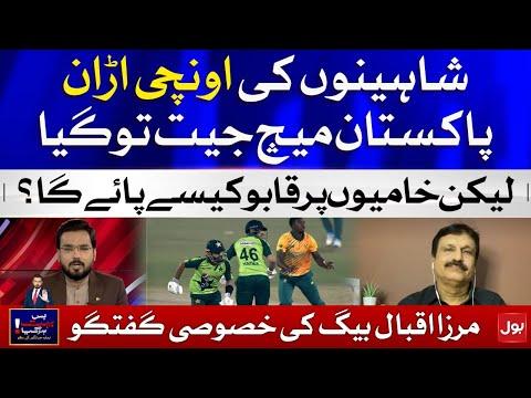 PAK vs SA 2021 - Mirza Iqbal Baig Inside Story