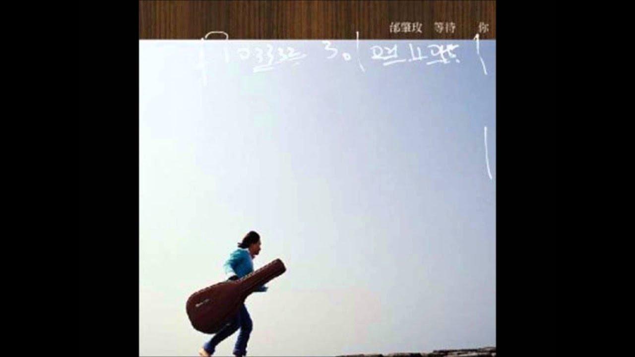 邰肇玫 - 等待你 (2006年專輯) - YouTube