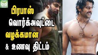 Video Prabhas Workout Routine & Diet Plan - celebrity Fitness & Deit Tips || Tamil Health Tips download MP3, 3GP, MP4, WEBM, AVI, FLV Juli 2018