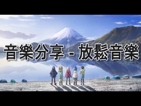 音樂分享 - 讓人放鬆心情的音樂【日本音樂分享ep32】