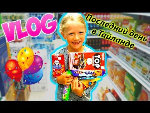 ВЛОГ: Последний день в ТАЙЛАНДЕ покупаем сладкие подарки купаемся в море собираем вещи Family box