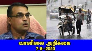 வானிலை அறிக்கை 7-8–2020..|Chennai Rains