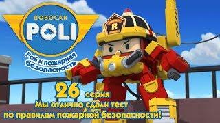 видео Противопожарная безопасность