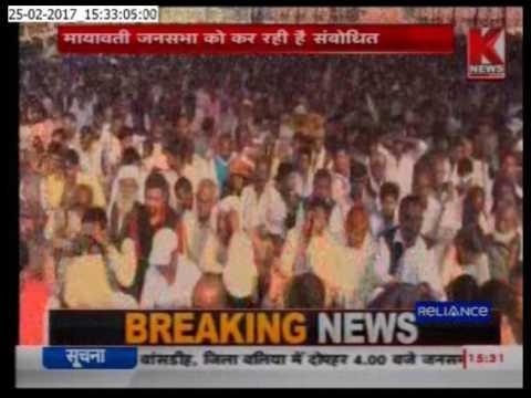 LIVE: BSP Supremo Mayawati Full Speech from Maharajganj