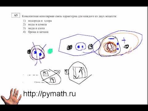 Ковалентная неполярная связь.ЕГЭ химия А5