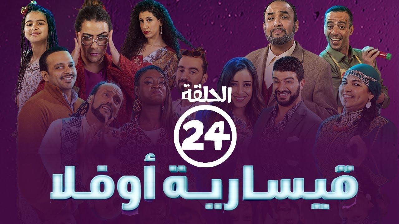 برامج رمضان -  قيسارية أوفلا : الحلقة الرابعة والعشرون