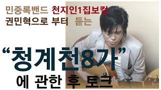 """[민혁이의 음악이야기]민중가요 """"청계천8가&q…"""
