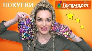 Покупки ГАЛАМАРТ НОВИНКИ Silena Shopping Live