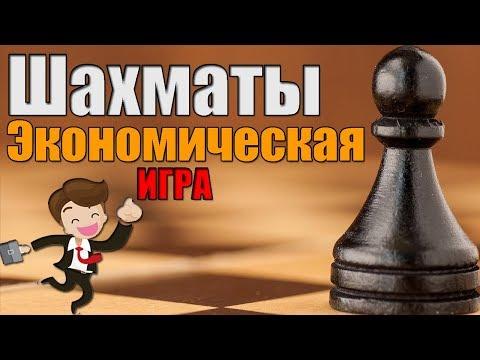 Играют ли в шахматы на деньги