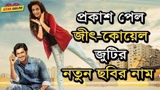 শুরু হয়ে গেছে জিৎ -কোয়েল এর নতুন ছবির শুটিং। Jeet - Koyel | Raj Chakraborty | Star Golpo