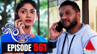 Neela Pabalu - Episode 561 | 26th August 2020 | Sirasa TV Thumbnail