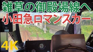 草ぼうぼう!JR御殿場線へ小田急ロマンスカー(富士山号)