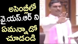 Harish Rao Fire On YSR in Assembly - Cinema Garage