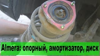 Альмера Классик: меняем опорный подшипник/амортизатор/тормозной диск/снимаем суппорт
