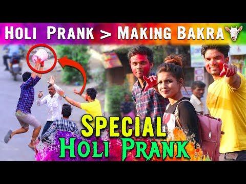 Holi Prank | Making Bakra | Funny Reaction | Prank 2019 | YoutubeWale Prank