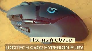 Игровая мышь для шутеров Logitech G402 - обзор!