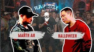 RapSoxBattle: Майти Ди vs. Halloween / Сезон I / Промо баттл