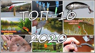 ТОП 10 САМОДЕЛОК ДЛЯ РЫБАЛКИ 2020