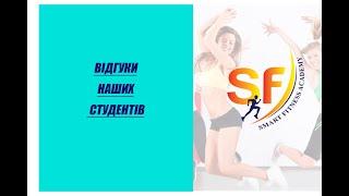 Отзывы Студентов Smart Fitness Academy | Курса Персональный Тренер Тренажерного Зала