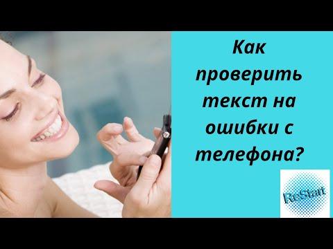🔴Как проверить текст на ошибки с телефона ☝️