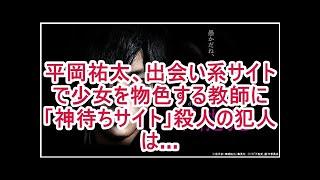 平岡祐太、出会い系サイトで少女を物色する教師に「神待ちサイト」殺人...