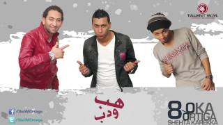 Download مهرجان هب ودب اوكا واورتيجا 8% Mp3 and Videos