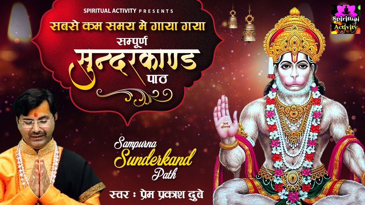 Download सबसे कम समय में गाया गया - सम्पूर्ण सुंदर कांड - Sunder Kand - Prem Parkash Dubey
