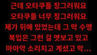 "CGV 왕십리역점 아르바이트 관객 뒷담화 ""오…"