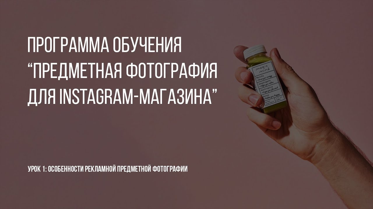 """""""Предметная фотография для Instagram-магазина"""". Новая программа обучения (2021). [Фрагмент 2 модуля]"""