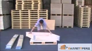 Состыковка паллетных бортов(Компания ПаллетТрейд -- крупнейший поставщик поддонов и паллетных бортов на территории России (17 складов..., 2013-09-03T17:48:47.000Z)