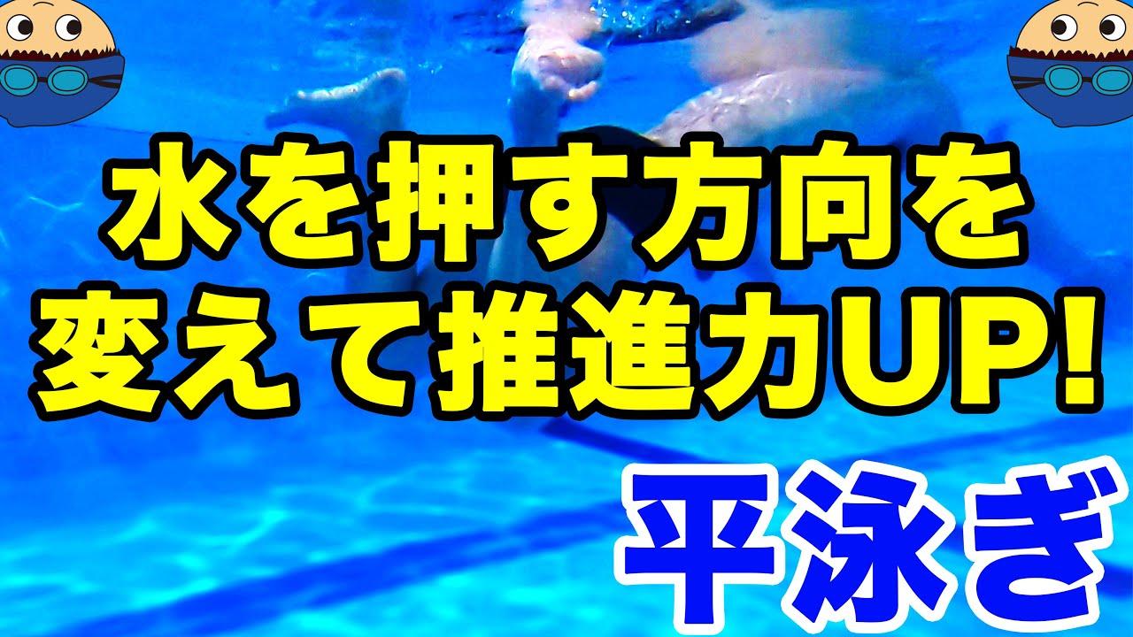 【平泳ぎ】楽に進むキック【脱初心者!】タイムアップさせる為に必要なコツ・テクニック