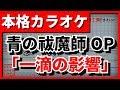 【カラオケ】青の祓魔師OP「一滴の影響」(UVERworld) 【FULL Size】(歌詞付)