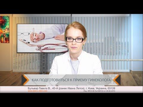 Как правильно готовиться к осмотру у гинеколога?