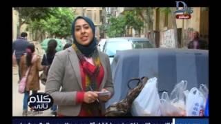 كلام تاني مع رشا نبيل حلقة 30-12-2016