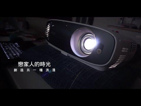 戀家人時光,創造另一種浪漫  |BenQ 4K HDR 投影機