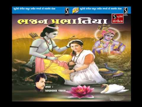 Pranlal Vyas | Prabhatiya | Maru Re Piyariyu